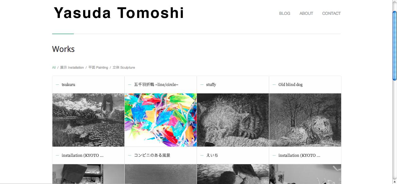 安田知司ホームページ